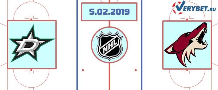 Даллас — Аризона 5 февраля 2019 прогноз