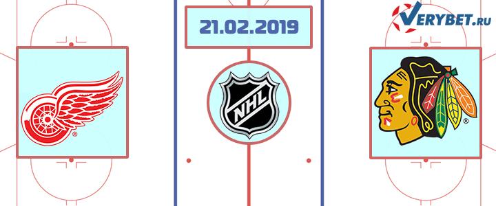 Детройт – Чикаго 21 февраля 2019 прогноз