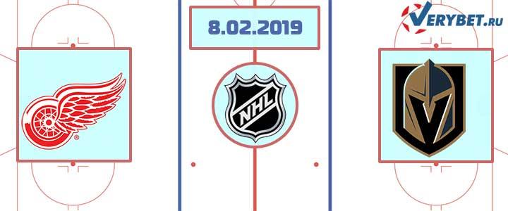 Детройт – Вегас 8 февраля 2019 прогноз