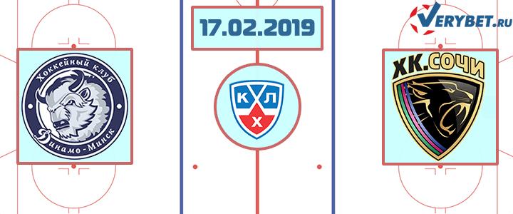 Динамо-Минск — Сочи 17 февраля 2019 прогноз