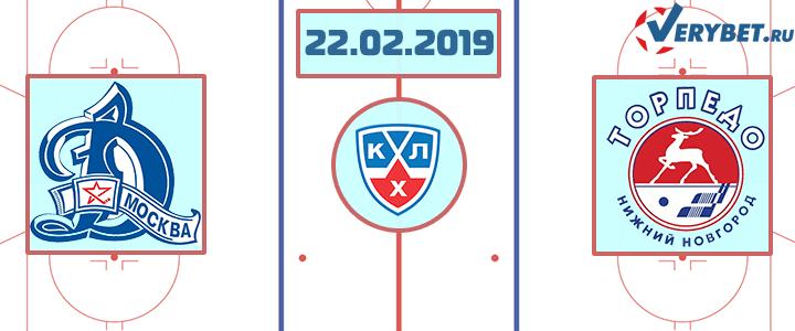 Динамо Москва – Торпедо 22 февраля 2019 прогноз