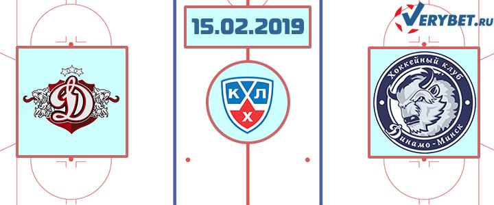 Динамо Рига – Динамо Минск 15 февраля 2019 прогноз