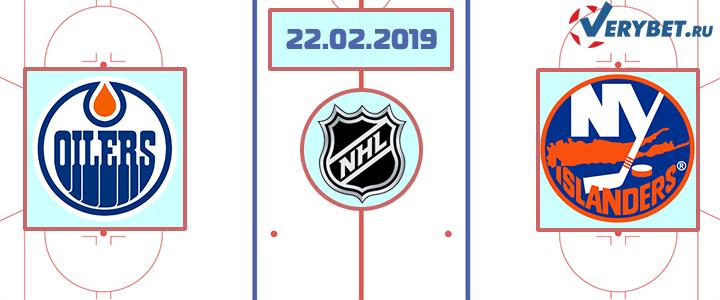 Эдмонтон — Айлендерс 22 февраля 2019 прогноз
