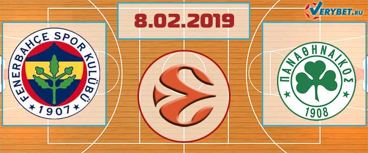 Фенербахче – Панатинаикос 8 февраля 2019 прогноз