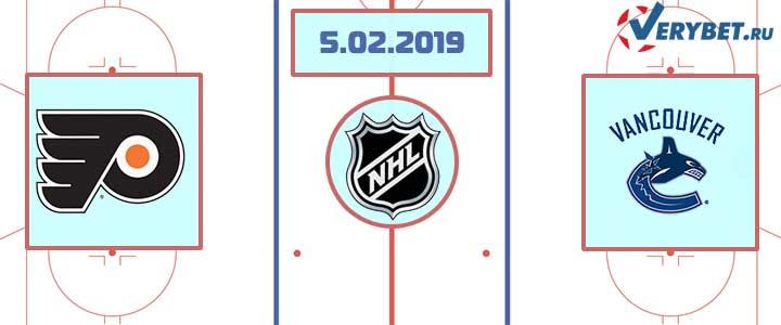Филадельфия — Ванкувер 5 февраля 2019 прогноз