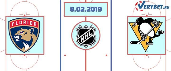 Флорида – Питтсбург 8 февраля 2019 прогноз