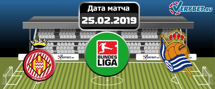 Жирона – Реал Сосьедад 25 февраля 2019 прогноз