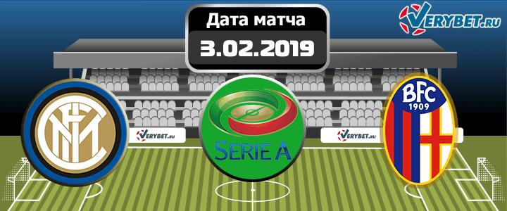 Интер - Болонья 3 февраля 2019 прогноз
