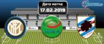 Интер – Сампдория 17 февраля 2019 прогноз
