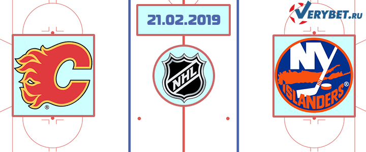 Калгари – Айлендерс 21 февраля 2019 прогноз