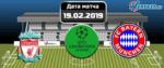 Ливерпуль – Бавария 19 февраля 2019 прогноз