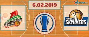 Локомотив-Кубань - Скайлайнерс 6 февраля 2019 прогноз