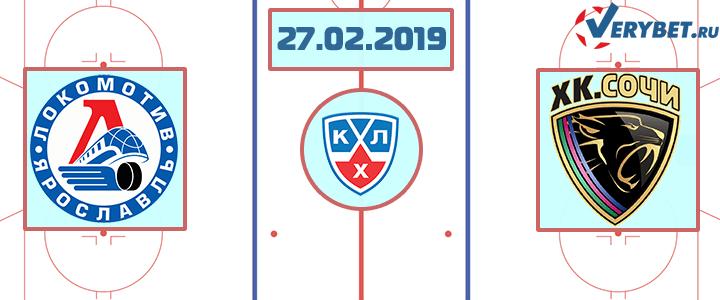 Локомотив – Сочи 27 февраля 2019 прогноз