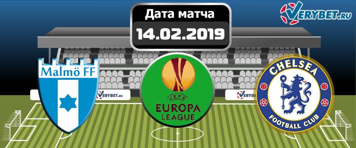 Мальме – Челси 14 февраля 2019 прогноз