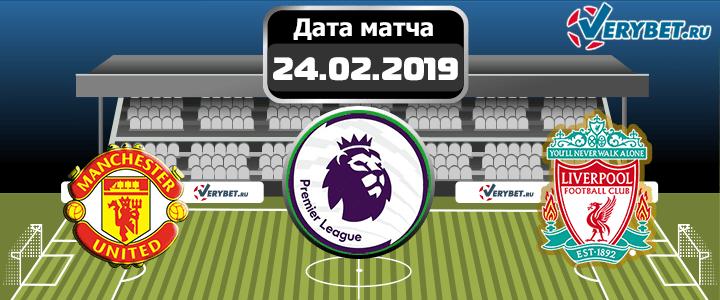 Манчестер Юнайтед – Ливерпуль 24 февраля 2019 прогноз