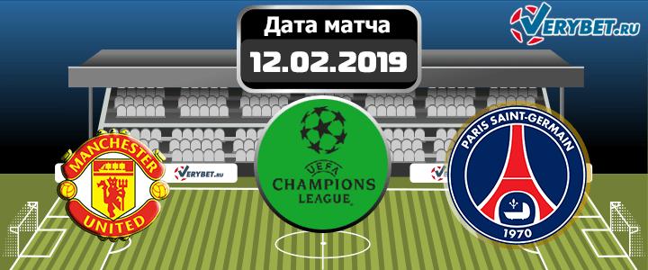 Манчестер Юнайтед – ПСЖ 12 февраля 2019 прогноз