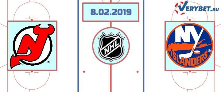 Нью-Джерси — Айлендерс 8 февраля 2019 прогноз