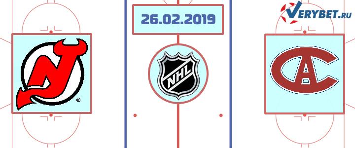 Нью-Джерси — Монреаль 26 февраля 2019 прогноз