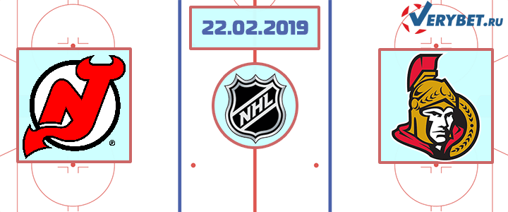 Нью-Джерси – Оттава 22 февраля 2019 прогноз