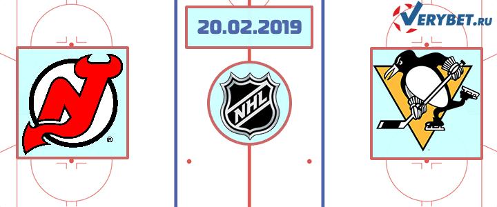 Нью-Джерси – Питтсбург 20 февраля 2019 прогноз