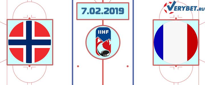 Норвегия – Франция 7 февраля 2019 прогноз