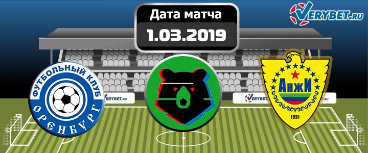 Оренбург — Анжи 1 марта 2019 прогноз