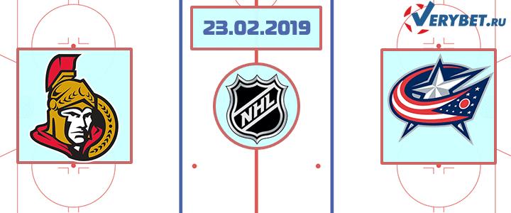 Оттава – Коламбус 23 февраля 2019 прогноз