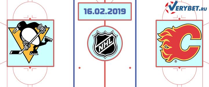 Питтсбург – Калгари 16 февраля 2019 прогноз