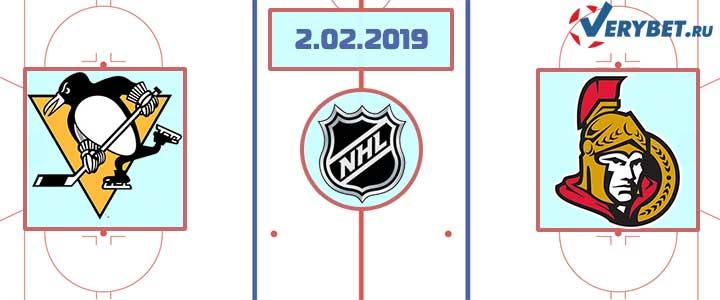 Питтсбург — Оттава 2 февраля 2019 прогноз