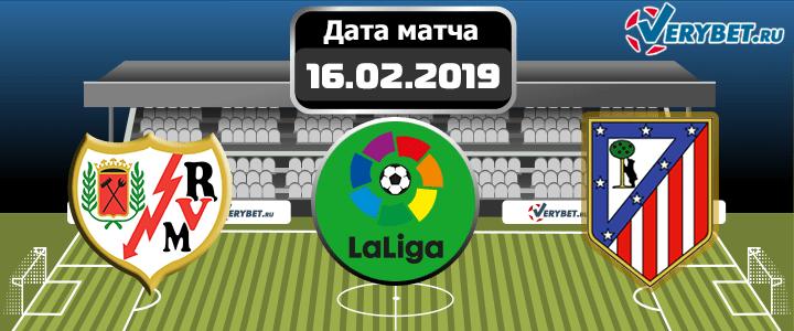 Райо Вальекано – Атлетико Мадрид 16 февраля 2019 прогноз