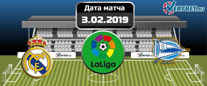 Реал Мадрид - Алавес 3 февраля 2019 прогноз