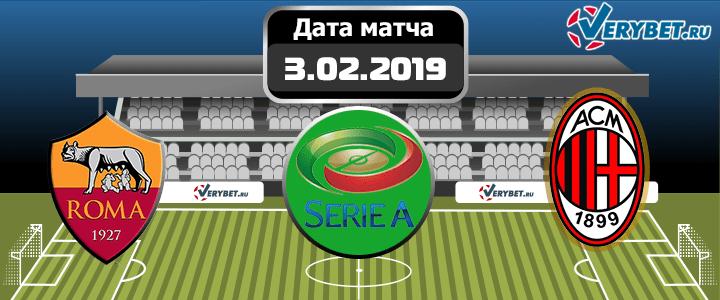 Рома – Милан 3 февраля 2019 прогноз