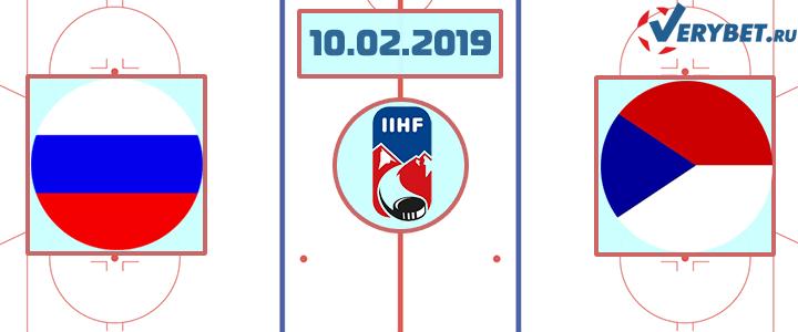 Россия – Чехия 10 февраля 2019 прогноз