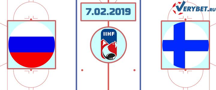 Россия – Финляндия 7 февраля 2019 прогноз