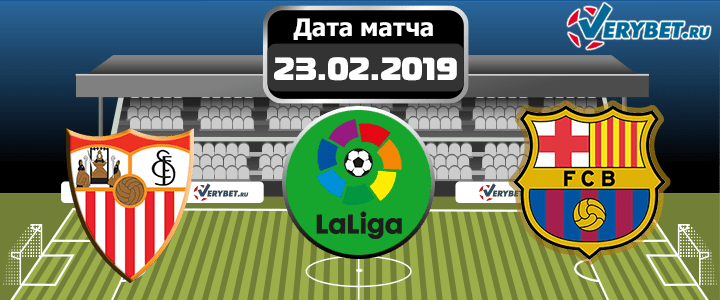 Севилья – Барселона 23 февраля 2019 прогноз