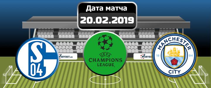 Шальке 04 – Манчестер Сити 20 февраля 2019 прогноз
