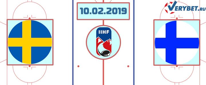 Швеция – Финляндия 10 февраля 2019 прогноз