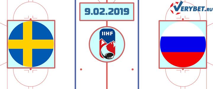 Швеция – Россия 9 февраля 2019 прогноз