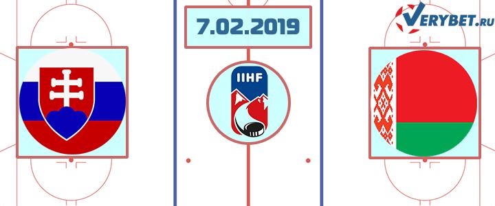 Словакия – Беларусь 7 февраля 2019 прогноз