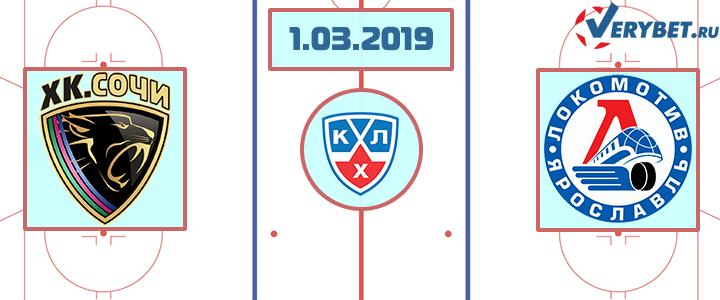 Сочи — Локомотив 1 марта 2019 прогноз
