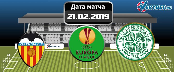 Валенсия - Селтик 21 февраля 2019 прогноз