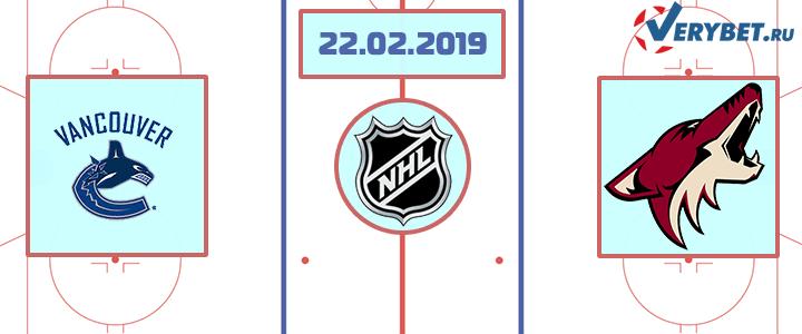 Ванкувер — Аризона 22 февраля 2019 прогноз