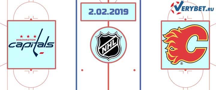 Вашингтон — Калгари 2 февраля 2019 прогноз