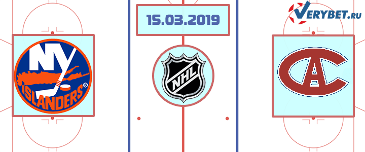 Айлендерс — Монреаль 15 марта 2019 прогноз