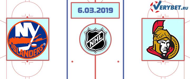 Айлендерс — Оттава 6 марта 2019 прогноз