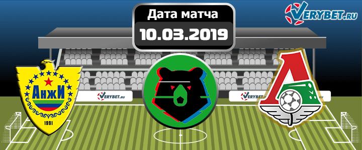 Анжи – Локомотив 10 марта 2019 прогноз
