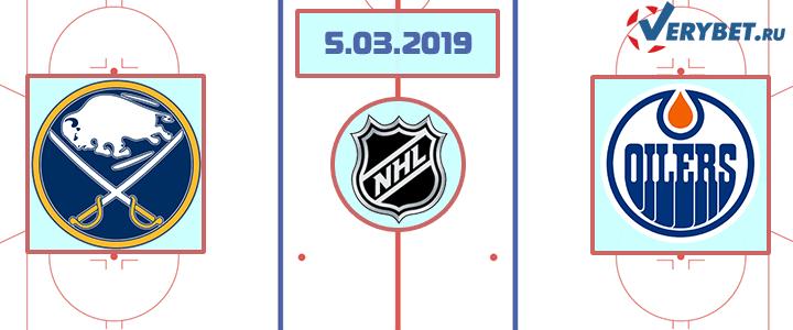 Баффало – Эдмонтон 5 марта 2019 прогноз