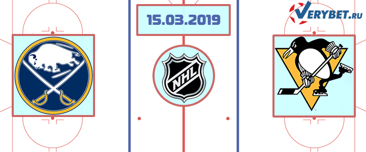 Баффало — Питтсбург 15 марта 2019 прогноз