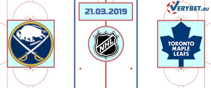 Баффало — Торонто 21 марта 2019 прогноз
