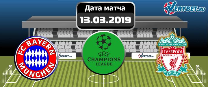 Бавария – Ливерпуль 13 марта 2019 прогноз